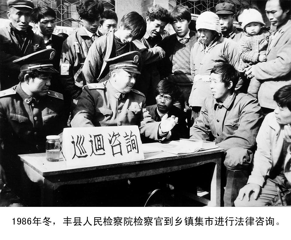 1986年冬,丰县人民检察院检察官到乡镇集市进行法律咨询。.jpg