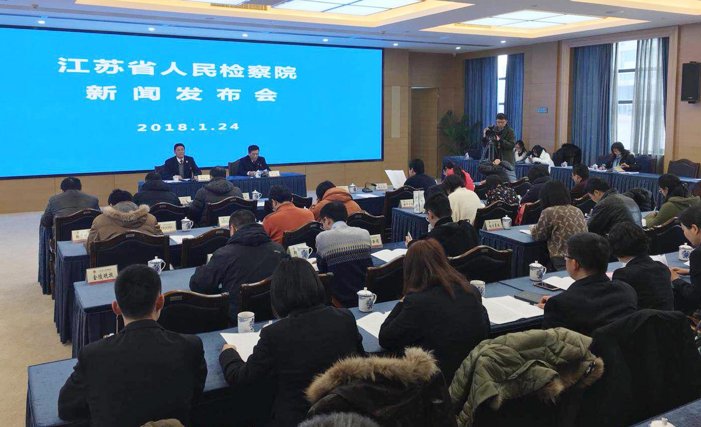 2017年全省检察机关保障民生工作相关情况新闻发布会
