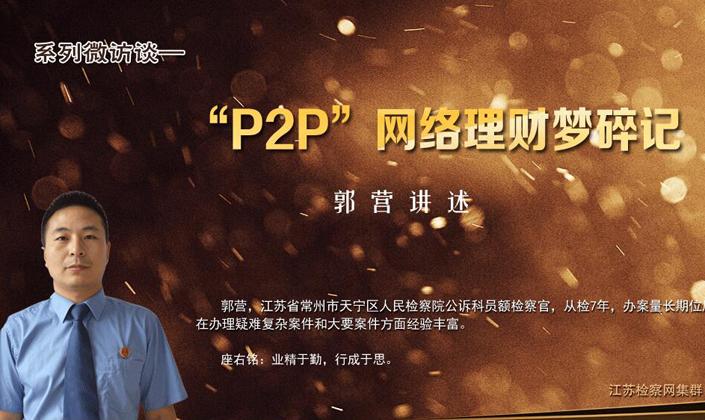[微访谈]检察官郭营揭秘吸金2.5亿元的