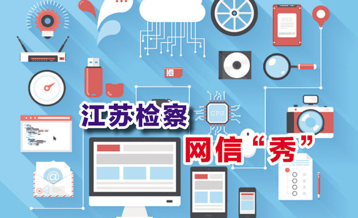 转理念 应大势 抢先机 江苏检察网信建设22个项目将设想变成现实