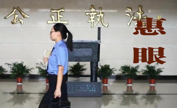 [微电影展播]《惠眼》江苏省无锡市惠山区检察院提供
