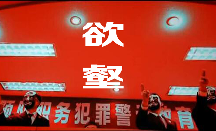 [微电影展播]《欲壑》江苏省南京市高淳区检察院提供