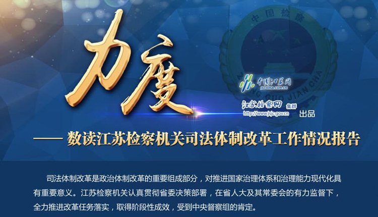 图解 | 一图读懂江苏检察机关司法体制改革工作情况报告
