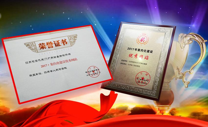 江苏检察门户网站集群获评全国2017年集约化建设优秀网站
