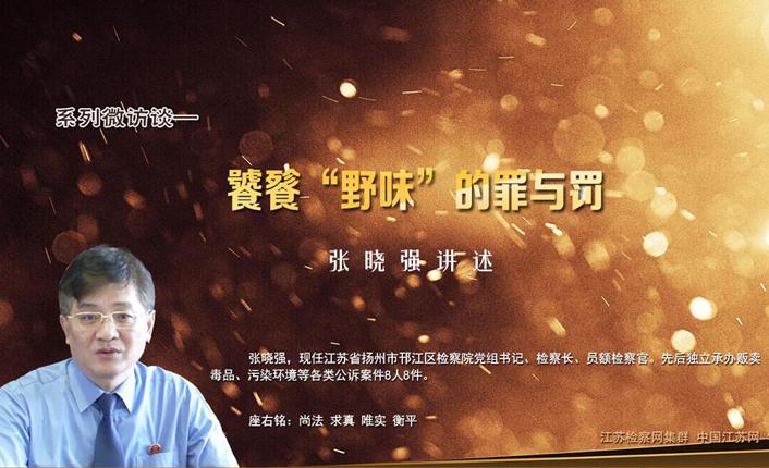 [微访谈]水产店老板夜捕青蛙被诉 检察官张晓强呼吁市民共同抵制