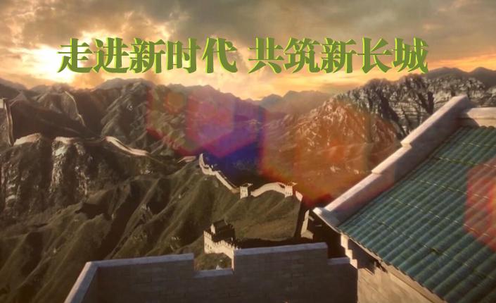 """""""2018年全民国家安全教育日""""宣传片:走进新时代 共筑新长城"""