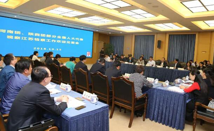 河南团、陕西团部分全国人大代表专题视察江苏检察机关服务民生工作