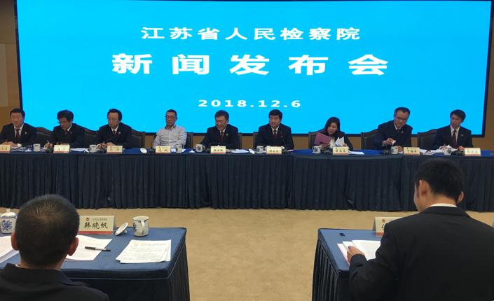 江苏检察机关服务保障民营企业发展新闻发布会