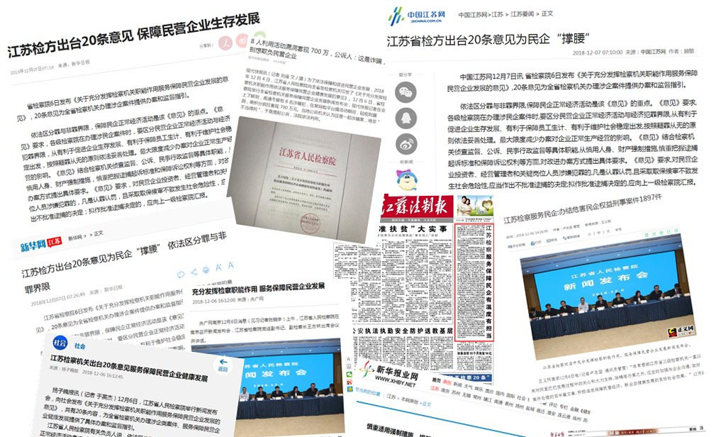 媒体关注江苏检察机关服务保障民营企业发展新闻发布会