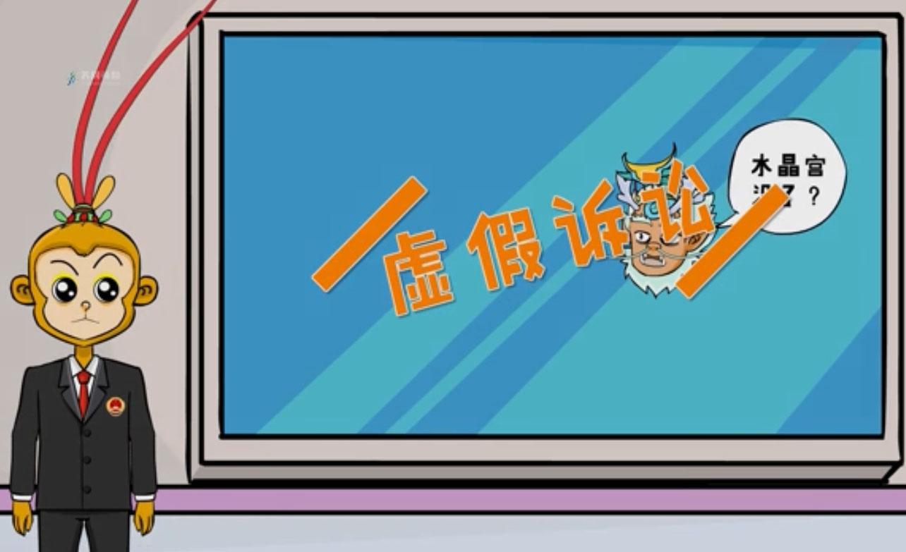 新时代检察职能宣传微视频展播丨《悟空说法》