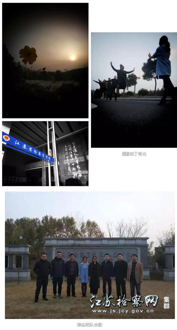 特写 当小编小记遇见媒体大咖 江苏检察新闻宣传干警茅山论剑